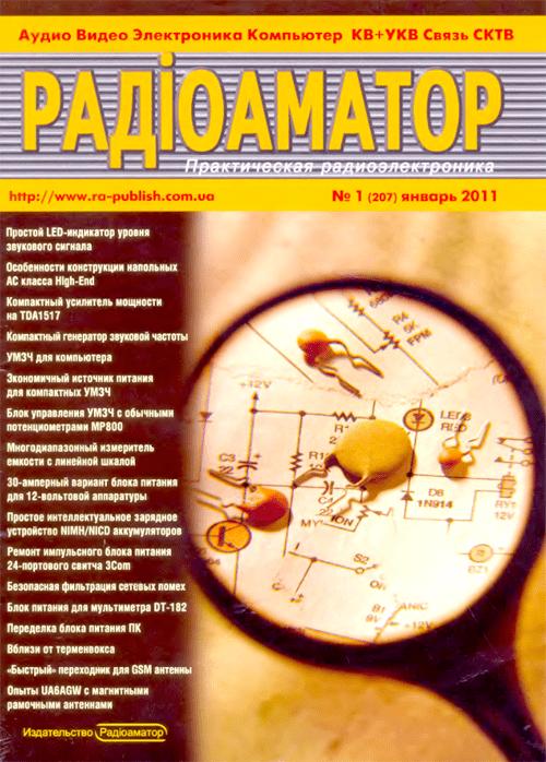Радиоаматор №1 2011
