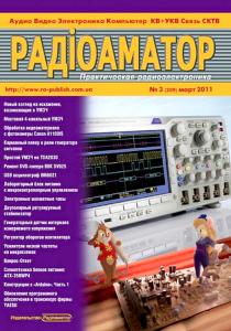 Радиоаматор №3 2011