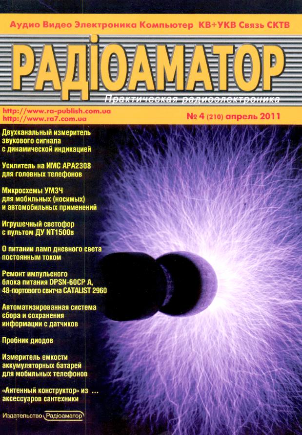Радиоаматор №4 2011