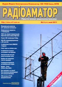 Радиоаматор №5 2011