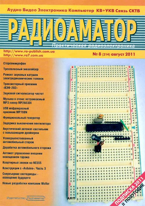 Радиоаматор №8 2011