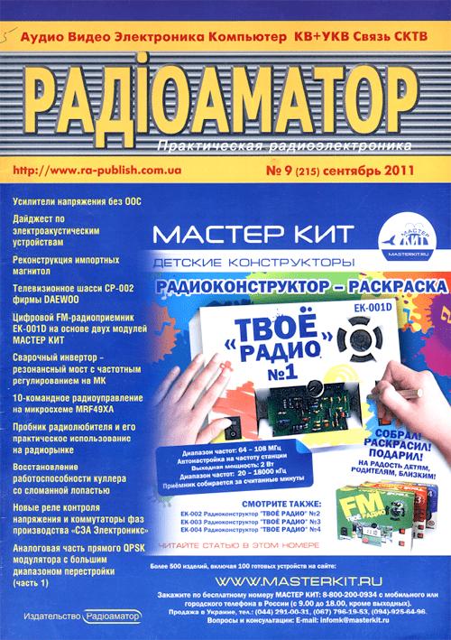 Радиоаматор №9 2011