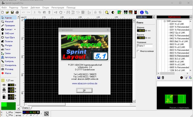 Работа в Sprint Layout - изготовление платы из картинки