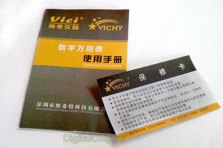 Инструкция к мультиметру Vichy VC99