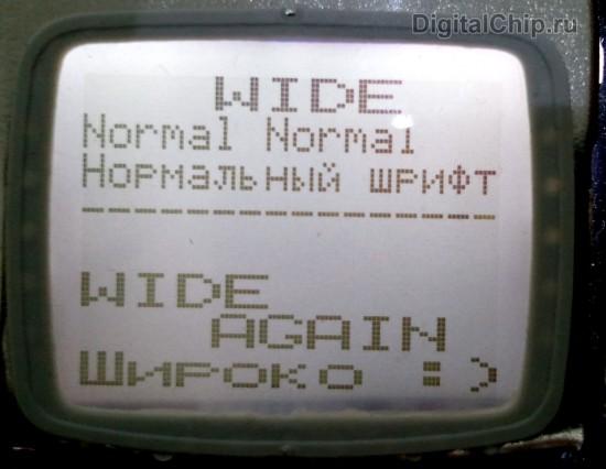 Тест широкого шрифта на экране Nokia 1100
