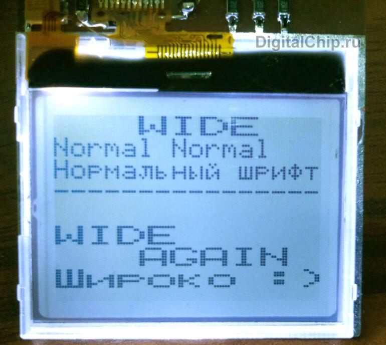 Тест широкого шрифта на экране Nokia 1202