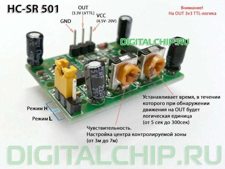Датчик движения HC-SR501 (PIR Motion sensor HC-SR501) - назначение выводов