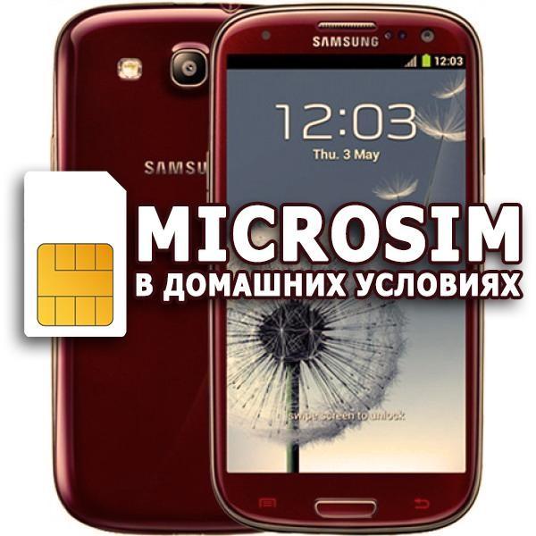 MicroSIM из SIM своими руками в домашних условиях
