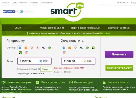 Обменник SmartWm