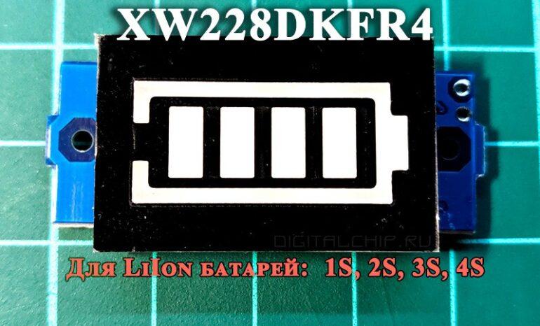 Модуль XW228DKFR4